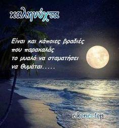 Εικόνες με σοφά λόγια για καληνύχτα - eikones top Sweet Dreams, Good Night, Poems, Celestial, Outdoor, Quotes, Nighty Night, Outdoors, Quotations