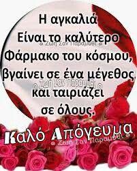 Greek Culture, Greek Quotes, Good Night, Instagram, Wisdom, Cards, Deutsch, Nighty Night, Maps