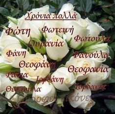 Name Day, Prayers, Greek, Quotes, Quotations, Saint Name Day, Prayer, Beans, Greece