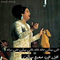 Umm Kulthum, Arab World, Fabulous Quotes, Arabic Funny, Classic Songs, Alphonse Mucha, Film Music Books, Eid, The Voice