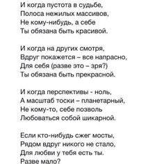 (49) Одноклассники Sad Day, Text Quotes, My Mood, Worlds Of Fun, Wise Words, Quotations, Texts, Meant To Be, Mindfulness