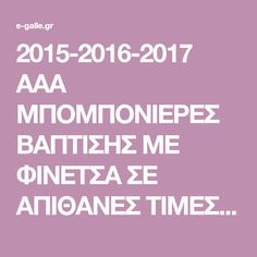 2015-2016-2017 AAA ΜΠΟΜΠΟΝΙΕΡΕΣ ΒΑΠΤΙΣΗΣ ΜΕ ΦΙΝΕΤΣΑ ΣΕ ΑΠΙΘΑΝΕΣ ΤΙΜΕΣ ΝΕΑ ΣΧΕΔΙΑ