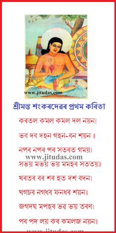 Sankardev first Assamese poem ( কৰতল কমল দল নয়ন)  he wrote at the age of 12   ASSAM ASSAMESE LITERATURE