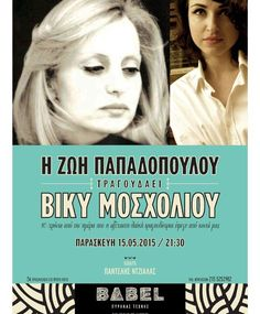 Aνασκόπηση στις εκδηλώσεις της ΒABEL που μας προσέφεραν χαρά και δημιουργία,  σε...αφίσες!  #BABEL #babelarcore #art #τεχνη #εκδηλώσεις #marousi #Live #συναυλία #αφιέρωμα #βίκυ #μοσχολιού #zoe #papadopoulou