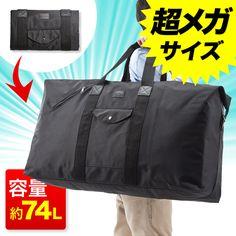 【新商品】旅行やアウトドアなどに活用できる、大容量のボストンバッグ。折りたたみ可能でコンパクトに収納可能。74リットル。【WEB限定商品】