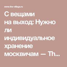 С вещами навыход: Нужно ли индивидуальное хранение москвичам — The Village