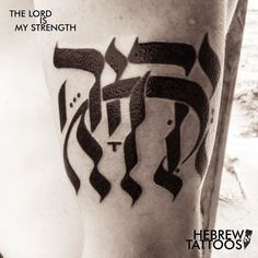 This was Gabriel's first piece: the lord is my strength [Psalms].  #hebrew #hebrewtattoo #hebrew_tattoos #hebrewcalligraphy #bible #tattoo #calligraphytattoo #jewishtattoo #bibletattoo #faith #faithtattoo #thelordismystrength #holytattoo #tattoostories #psalms #christiantattoo