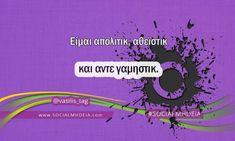 Είμαι απολιτικ, αθεϊστικ  @vasilis_tag