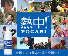 熱中POCARI 全国TV31局ムービー公開中!のバナーデザイン