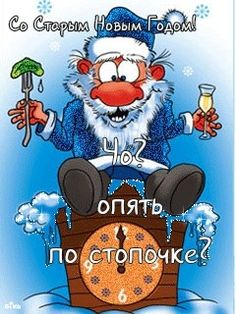 Quotes About New Year, Happy New Year 2020, 8th Of March, Old Postcards, Merry Christmas, Greeting Cards, Jokes, Poster, Funny