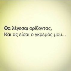 Smart Quotes, Me Quotes, Feeling Loved Quotes, Greek Quotes, Just Kidding, Of My Life, Writers, Haha, Poems