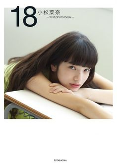 bouettte:  小松菜 奈 - first photo book