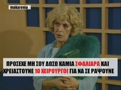 Funny Images, Funny Pictures, Brainy Quotes, Mind Games, Greek Quotes, Funny Stories, Series Movies, Just For Fun, Tvs