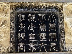 "The sixteen seal script characters state: ""Datang kaiyuan tianbao shengwen shengwu huangdi zhu xiaojing tai"" (Stele of the Notes to the Cano..."