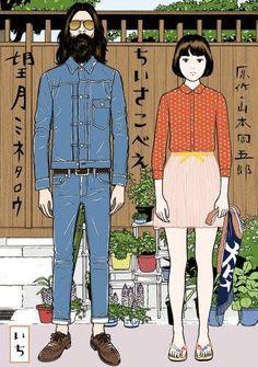 Chiisakobé - Le serment de Shigeji #manga #seinen #Lézardnoir