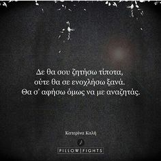 Greek Love Quotes, Movie Quotes, Life Quotes, Fighting Quotes, Big Words, Pillow Quotes, Instagram Quotes, It Hurts, Poems