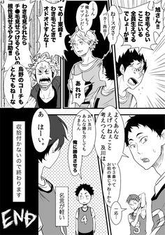 【HQ!!】やっちゃんノート漫画 [19] Haikyuu, Iwaoi, Karasuno, Comics, Anime, Fictional Characters, Pixiv, Cartoon Movies, Cartoons