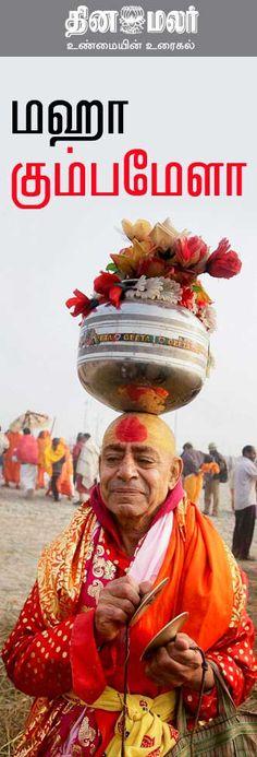 maha kumbh mela 2013: http://temple.dinamalar.com/kumbhmela/