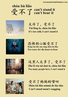 Do you know where the Chinese words originated from? Today, we will learn 5 stories of the common Chinese words we use daily. Chinese Slang, Chinese Phrases, Chinese Words, Chinese Lessons, French Lessons, Spanish Lessons, Mandarin Dictionary, Chinese Language, Japanese Language
