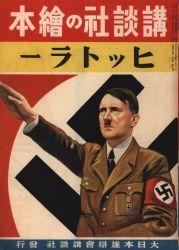 講談社の繪本 ヒットラー 183