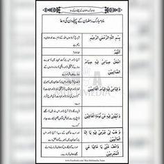 ماہ مبارک رمضان کے پہلے دن کی دعا  1st Ramzan Dua  #Daily_Ramzan_Dua_In_Urdu