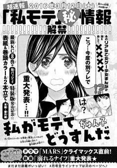 Un anuncio importante para el Manga Watashi ga Motete Dousunda el 12 de Marzo.