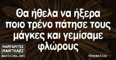 Love Quotes, Funny Quotes, Quotes Quotes, John Keats, Sylvia Plath, Emily Dickinson, Anais Nin, Charles Bukowski, Greek Quotes