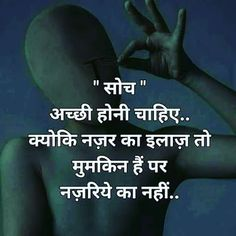 motivational quotes in hindi about study motivational quotes in hindi and english pdf motivational quotes in hindi about love Hindi Shayari Inspirational, Hindi Quotes Images, Hindi Words, Hindi Quotes On Life, Life Quotes Love, Desi Quotes, Attitude Quotes, True Quotes, Hindi Shayari Life