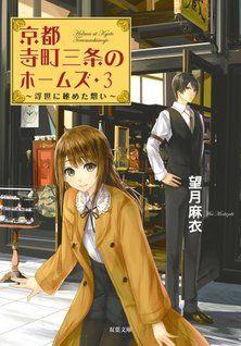 Kyoto Teramachi Sanjou no Holmes Manga Anime, Manhwa Manga, Manga Couple, So Little Time, Kyoto, Otaku, Tokyo, Novels, Tokyo Japan