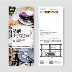 2O14 誠品生活 站前店 美食地圖