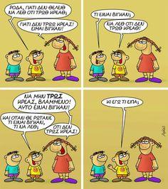 Funny Greek, Funny Cartoons, Funny Photos, Peanuts Comics, Memes, Instagram Posts, Indian Style, Funny Stuff, Wedding Dress