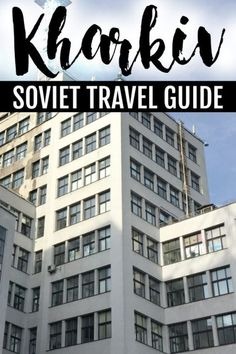 This post is a travel guide to Soviet Kharkiv, Ukraine. It includes structures and buildings from different eras of the city's Soviet history.