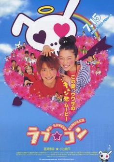 Lovely Complex Movie!   I love the manga and anime ~ It's time to find out how the live action is! ^^