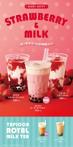Cafe Menu Design, Food Menu Design, Food Poster Design, Bubble Tea Menu, Milk Photography, Food Business Ideas, Cafe Posters, Food Graphic Design, Desserts Menu