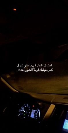 Love Quotes Wallpaper, Sad Wallpaper, Beautiful Arabic Words, Arabic Love Quotes, Talking Quotes, Mood Quotes, Photo Quotes, Picture Quotes, Snapchat Quotes