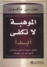 الموهبة لا تكفي أبدا Pdf Ebooks Free Books Free Books Download Free Ebooks