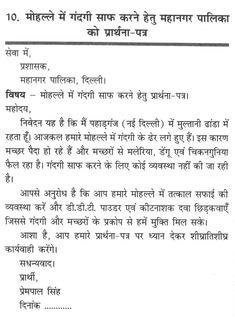 formal letter writing marathi language