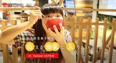 現役女子大生ライターあぐ味が気鋭の会社の社食に潜入するこの企画、今回は日本最大級のポータルサイトを運営するYahoo!JAPANさんにお邪魔しました。その隠れ家社食とは!