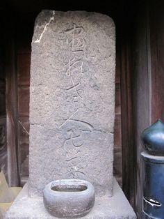 tombstone of Gakyo Rojin Manji 画狂老人卍
