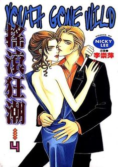 Youth Gone Wild Manga Record Company, Rock Groups, Famous Movies, Rock Bands, Youth, Actresses, Manga, Guys, Female Actresses