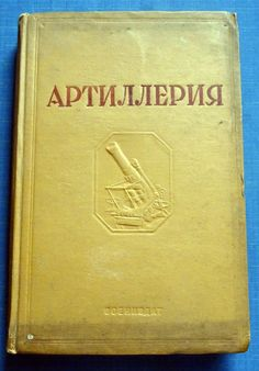 """For sale is a RARE Book """"ARTILLERY"""". Inside the book is in a Good condition. Russian Fonts, Soviet Army, Weapons, Manual, Military, Books, Weapons Guns, Guns, Libros"""