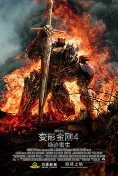 Transformers 4 Age Of Extinction Exclusive Poster