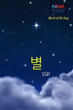 """Here's today's Korean word of the day! The word means """"star."""" If you can't read this word yet, download our free EPIC Korean reading guide by clicking the link in our bio. Repin if this was helpful! #90DayKorean #LearnKorean #KoreanIsFun"""