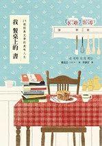 我餐桌上的書――25部經典文學的美味人生