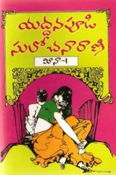 Meena ( 2 Volumes) (మీనా 2 వాల్యుమ్స్) by Yaddanapudi Sulochana Rani (యద్దనపూడి సులోచనారాణి) - Telugu Book Novel (తెలుగు పుస్తకం నవల) - Anandbooks.com