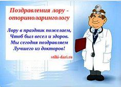 Поздравления лор-врачу, ухо-горло-носу