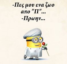 minions in Greek sara Greek Memes, Funny Greek Quotes, Funny Qoutes, Funny Phrases, Stupid Funny Memes, Minion Meme, Minions Quotes, Very Funny Images, Clever Quotes