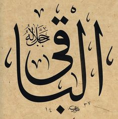 Arabic Calligraphy Art, Arabic Art, Best Islamic Images, Mystical Pictures, Beautiful Names Of Allah, Allah Names, Islamic Messages, Typography Letters, Fine Art