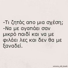 Super quotes love for him greek Ideas Truth Quotes, New Quotes, Quotes For Him, Family Quotes, Music Quotes, Wisdom Quotes, Love Quotes, Funny Quotes, Inspirational Quotes