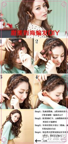 DIY Sweet Braided Hairstyle